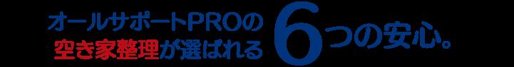 オールサポートPROの空き家整理が選ばれる6つのポイント。