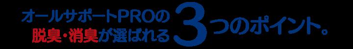 オールサポートPROの脱臭・消臭が選ばれる3つのポイント。