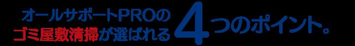 オールサポートPROのゴミ屋敷清掃が選ばれる4つのポイント。