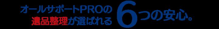 オールサポートPROの遺品整理が選ばれる6つのポイント。