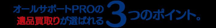 オールサポートPROの遺品買取りが選ばれる3つのポイント。