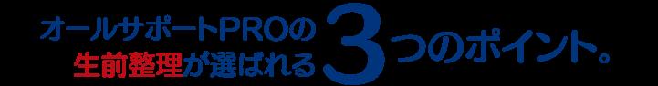 オールサポートPROの生前整理が選ばれる3つのポイント。