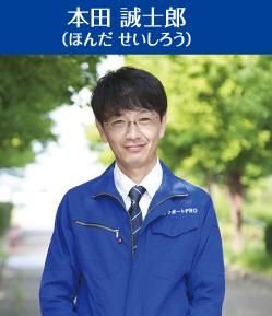 本田 誠士郎(ほんだ せいしろう)