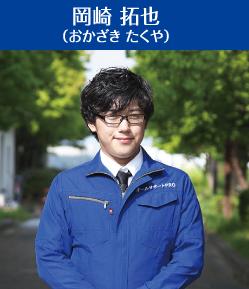 岡崎 拓也(おかざき たくや)