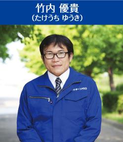 竹内 優貴(たけうち ゆうき)