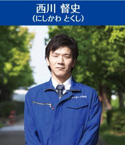 西川 督史(にしかわ とくし)