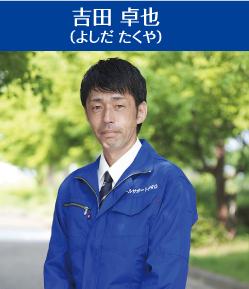 吉田 卓也(よしだ たくや)