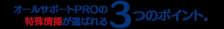 オールサポートPROの特殊清掃が選ばれる3つのポイント。
