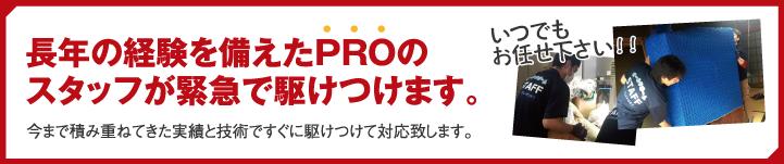 特殊清掃サービスはオールサポートPROが責任を持って対応致します。