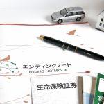 エンディングノートと遺言書の違い【大阪府吹田市】